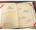 必赢亚洲协会会员单位证书